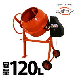 送料込み!累計10000台販売!コンクリートミキサー マゼコン容量120L 最安値へ挑戦 電動コンクリートミキサー タイヤ付