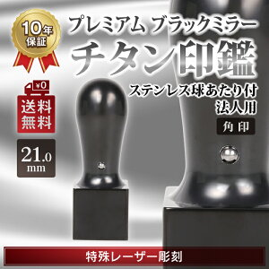 ブラックミラーチタン印鑑(鏡面) 法人印鑑 角印 天角 21.0mm