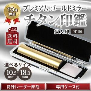 ゴールドミラーチタン印鑑(鏡面)個人印鑑 ケース付き 実印 銀行印 選べるサイズ10.5〜18.0mm
