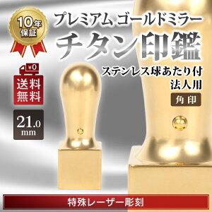 ゴールドミラーチタン印鑑(鏡面) 法人印鑑 角印 天角 21.0mm