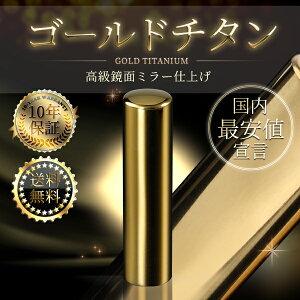 国内最安値 最高級プレミアム ゴールドチタン印鑑(ミラー・鏡面)16.5mm  はんこ 認印 銀行印 実印 個人印鑑 即納出荷 売れ筋 ハンコ はんこ
