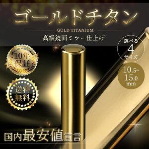 国内最安値 最高級プレミアム ゴールドチタン印鑑(ミラー・鏡面)選べる4サイズ(10.5/12.0/13.5/15.0mm) はんこ 認印 銀行印 実印 個人印鑑 即納出荷 売れ筋 ハンコ はんこ