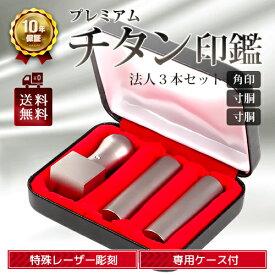 印鑑 チタン 法人 3本セットA 選べるサイズ 角印 21.0mm & 寸胴 16.5mm/18.0mm & 寸胴 16.5mm/18.0mm 専用ケース付き 即納出荷 売れ筋 ハンコ はんこ