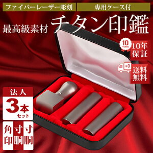 印鑑 チタン 法人 3本セットA 選べるサイズ 角印 21.0mm & 寸胴 16.5mm/18.0mm & 寸胴 16.5mm/18.0mm 専用ケース付き 法人印鑑 即納出荷 売れ筋 ハンコ はんこ