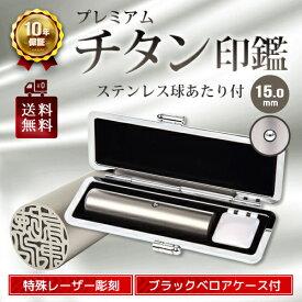 チタン印鑑 15.0mm ステンレス球 あたり付 ブラックベロアケース付き 最高級プレミアム ブラスト加工 個人印鑑 即納出荷 売れ筋 ハンコ はんこ