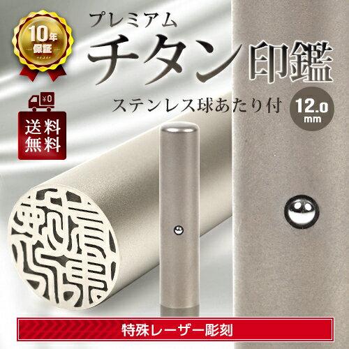 チタン印鑑 12.0mm ステンレス球 あたり付 最高級プレミアム ブラスト加工 認印 銀行印 実印
