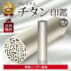 個人実印 印鑑 チタン 寸胴 15.0mm 銀行印 認印 はんこ 即納出荷 売れ筋 ハンコ はんこ
