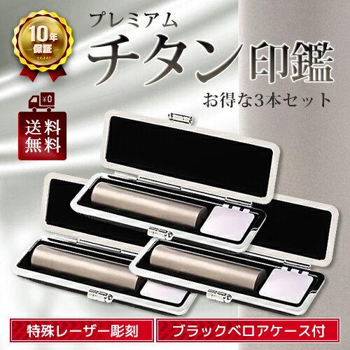 チタン 印鑑 セット 3本 10.5mm & 12.0mm & 15.0mm ブラックベロアケース付き 最高級プレミアム ブラスト加工 判子 銀行印 実印 即納出荷 売れ筋
