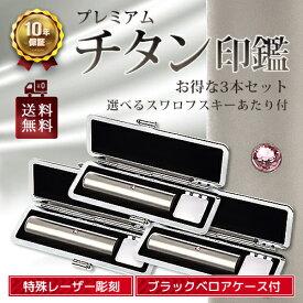 チタン 印鑑 セット 3本 10.5mm & 12.0mm & 18.0mm 選べるスワロフスキー あたり付 ブラックベロアケース付き 最高級プレミアム ブラスト加工 認印 銀行印 実印 即納出荷 売れ筋 ハンコ はんこ