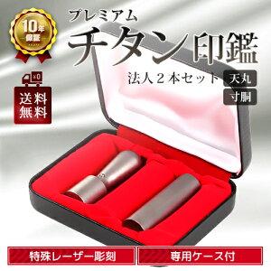印鑑 チタン 法人 2本セットA 選べるサイズ 天丸 18.0mm & 寸胴 16.5mm/18.0mm 専用ケース付き 即納出荷 売れ筋 ハンコ はんこ