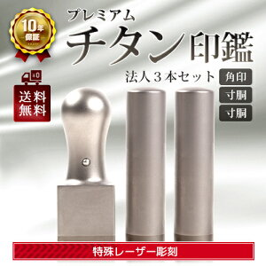 印鑑 チタン 3本セットA 法人 選べるサイズ 角印 21.0mm & 寸胴 16.5mm/18.0mm & 寸胴 16.5mm/18.0mm 即納出荷 売れ筋 ハンコ はんこ