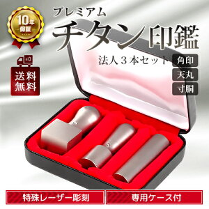 印鑑 チタン 法人 3本セットB 選べるサイズ 角印 21.0mm & 天丸 18.0mm & 寸胴 16.5mm/18.0mm 専用ケース付き 即納出荷 売れ筋 ハンコ はんこ