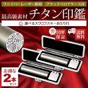【2本セット激安!スーパーセール】 選べるサイズ 10.5〜15.0mm スワロフスキー付き 個人 認印 チタン 印鑑 ケース…