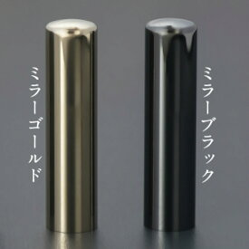 IPチタン 18mm 法人印鑑 会社実印 寸胴型 チタン印鑑 チタンはんこ ミラーチタン マットチタン 実印 銀行印 事務用品 ケース付き