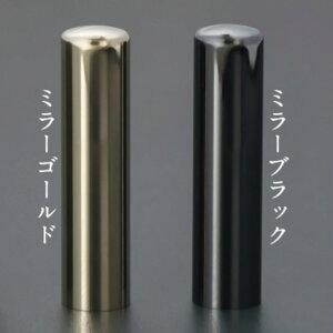 IPチタン 16.5mm 法人印鑑 会社実印 寸胴型 チタン印鑑 チタンはんこ ミラーチタン マットチタン 実印 銀行印 事務用品 ケース付き