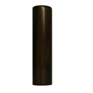 実印(もみ皮ケースセット) 黒檀 15.0mm×60mm送料込 個人印鑑【smtb-KD】