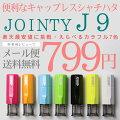 キャップレス9タイプの回転式ネーム印【JOINTY(ジョインティ)J9】