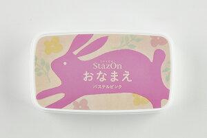 ツキネコ Staz on(ステイズオン)おなまえ(インクカラー:ピンク)