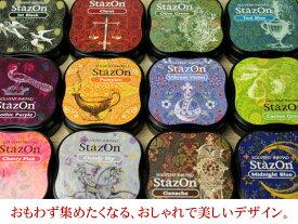StazOn midi (ステイズオン ミディ)12色フルセット***[宅配便]