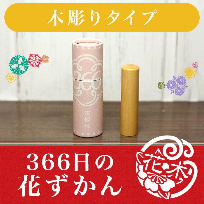 「366日の花ずかん」木彫りタイプ【ご奉仕品】◯