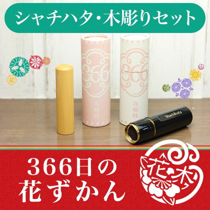 「366日の花ずかん」シャチハタ&木彫りセット【ご奉仕品】