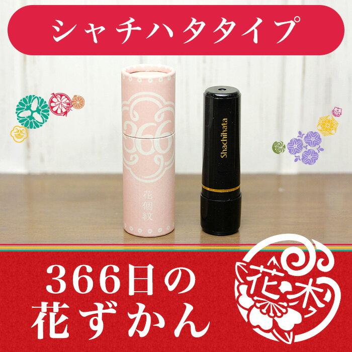 「366日の花ずかん」シャチハタタイプ【ご奉仕品】