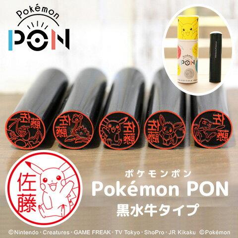ポケモンのはんこ「Pokemon PON」黒水牛タイプ【ご奉仕品】[メール便]