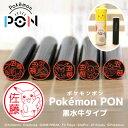 ポケモンのはんこ「Pokemon PON」(カントー地方ver.)黒水牛タイプ【ご奉仕品】[メール便]