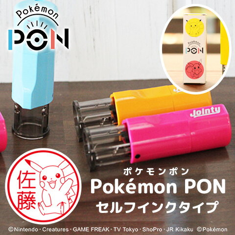ポケモンのはんこ「Pokemon PON」セルフインクタイプ【ご奉仕品】[メール便]