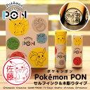 ポケモンのはんこ「Pokemon PON」(カントー地方ver.)セルフインク&木彫りセット【ご奉仕品】[宅配便]