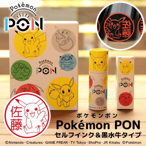 ポケモンのはんこ「Pokemon PON」(カントー地方ver.)セルフインク&黒水牛セット【ご奉仕品】[宅配便]
