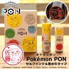 ポケモンのはんこ「Pokemon PON」セルフインク&黒水牛セット【ご奉仕品】[宅配便]