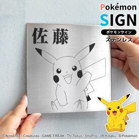 ポケモンの表札「Pokemon SIGN」ステンレスタイプ [宅配便]