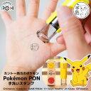 ポケモンのはんこ「Pokemon PON」手洗いスタンプ(カントー地方ver.)【ご奉仕品】[メール便]