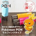 ポケモンのはんこ「Pokemon PON」(ホウエン地方ver.)セルフインクタイプ【ご奉仕品】[メール便]