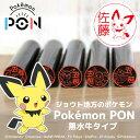 ポケモンのはんこ「Pokemon PON」(ジョウト地方ver.)黒水牛タイプ【ご奉仕品】[メール便]