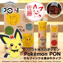 ポケモンのはんこ「Pokemon PON」(ジョウト地方ver.)セルフインク&黒水牛セット【ご奉仕品】[宅配便]
