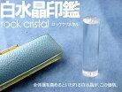白水晶印鑑(ロッククリスタル)10.5×60ミリ パステルレザーケース付き[宅配便]