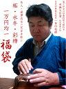 Ryusui 1fukubukuro