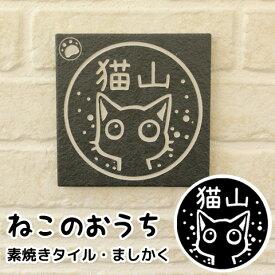 猫の表札 ネコのタイル表札「ニャン札 ねこのおうち」素焼きタイルタイプ(ましかく)【ご奉仕品】[宅配便]