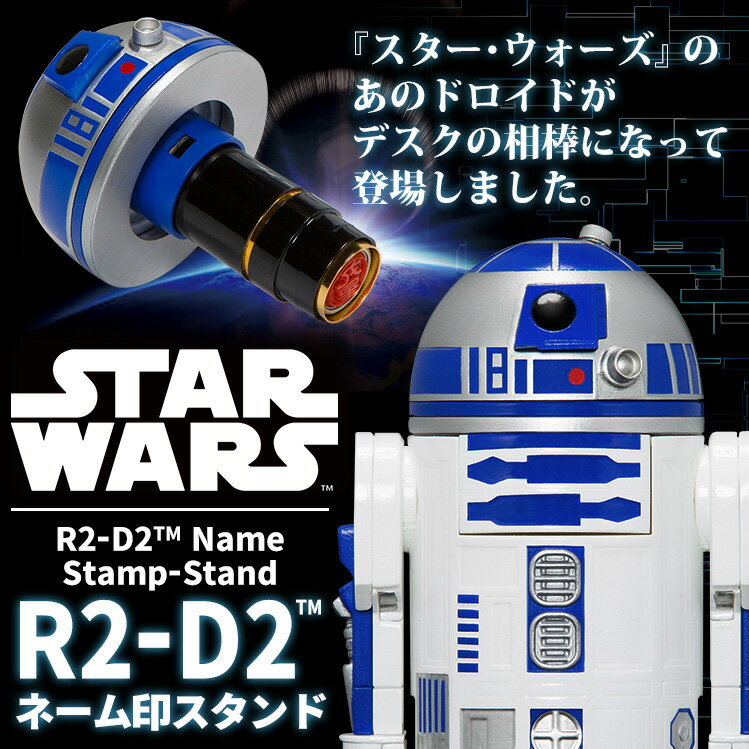 「スター・ウォーズ」R2-D2 ネーム印スタンド【ご奉仕品】