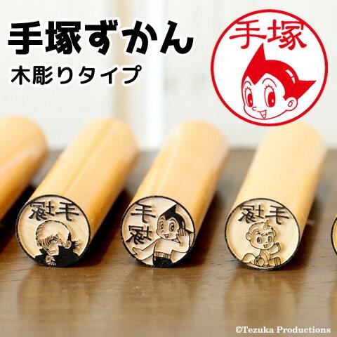 「手塚ずかん」木彫りタイプ【ご奉仕品】