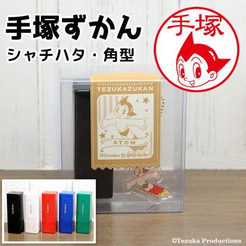 「手塚ずかん」シャチハタタイプ角型【ご奉仕品】