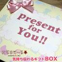 お名前スタンプ「おなまえ〜る」気持ちが伝わるギフトBOX【ご奉仕品】