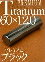 Titan black 12