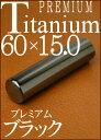 Titan black 15