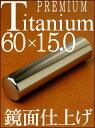 Titan kyoumen 15