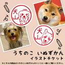 犬の印鑑 写真からつくる犬のはんこ「うちのこ いぬずかん」イラストチケット【ご奉仕品】