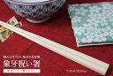 敬老の日 ギフト プレゼント 箸 象牙 祝い箸 7寸5分(22.5cm)【ご奉仕品】