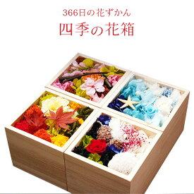 「366日の花ずかん」四季の花箱【ご奉仕品】[宅配便]